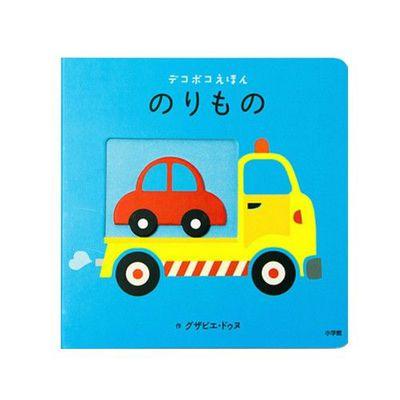 幼兒彩色凹凸繪本-交通工具