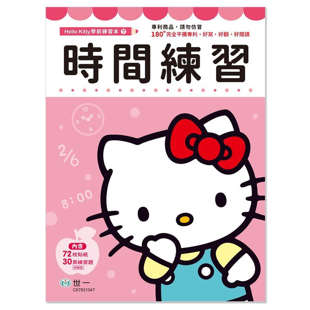 Kitty時間練習本