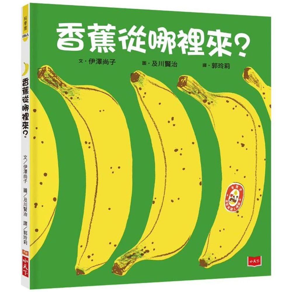 香蕉從哪裡來?(新版)