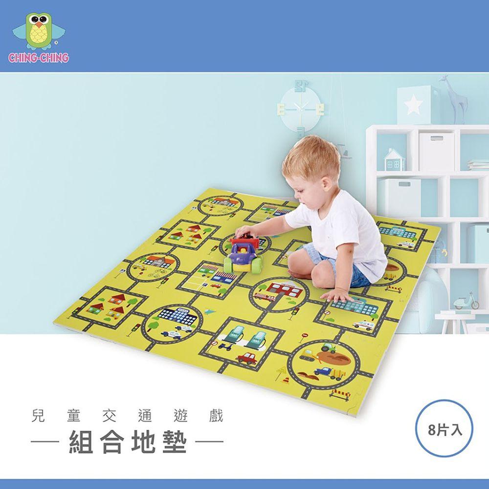 Ching Ching - 100%台灣製 交通遊戲地墊 FR2840-(8片/組*3組)