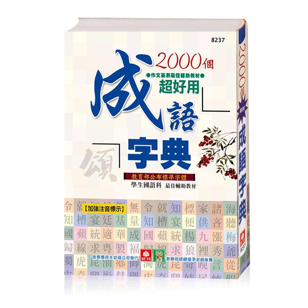 2000個超好用成語字典