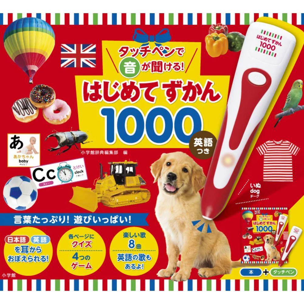 英日雙語圖解點讀字典(1000字)