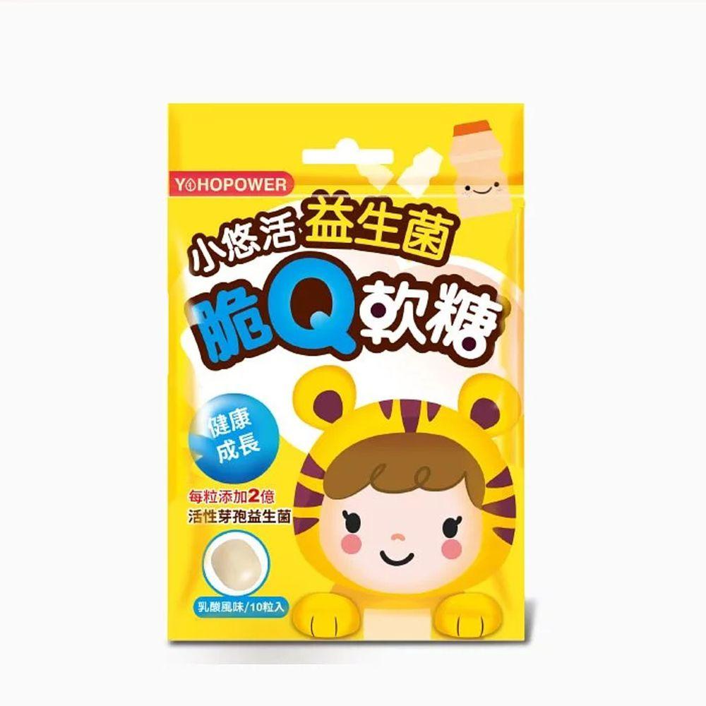 悠活原力 - 小悠活益生菌脆Q軟糖-10粒/包
