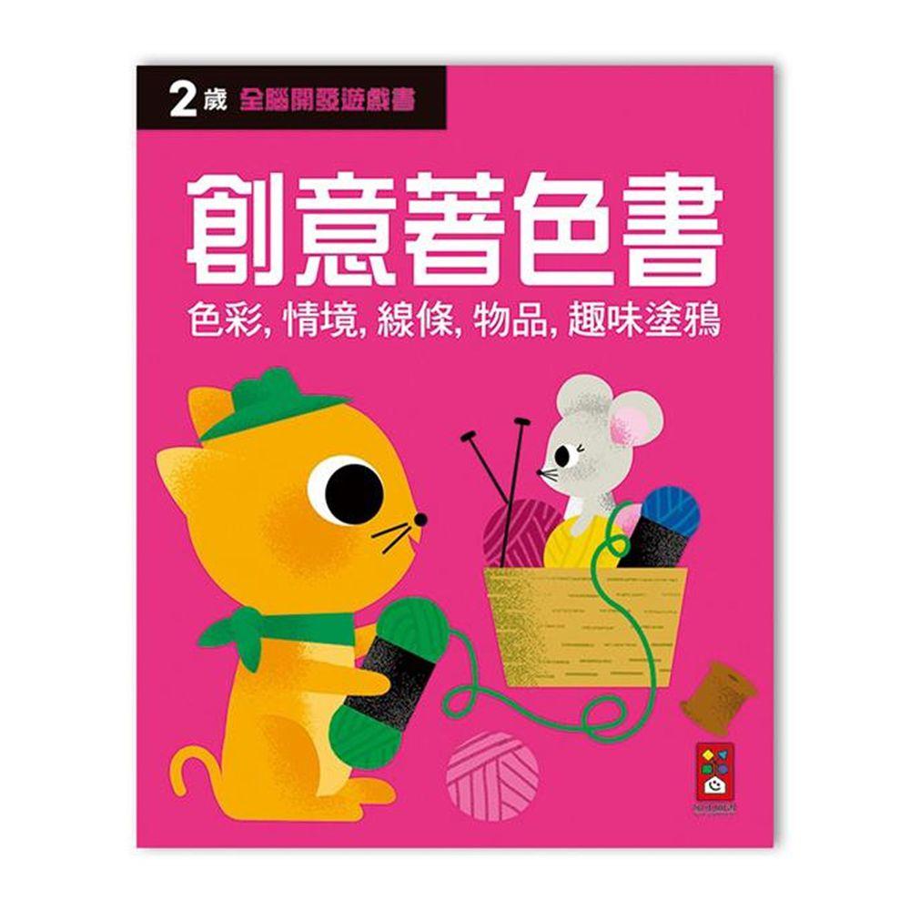 全腦開發遊戲書-兩歲創意著色書-64頁