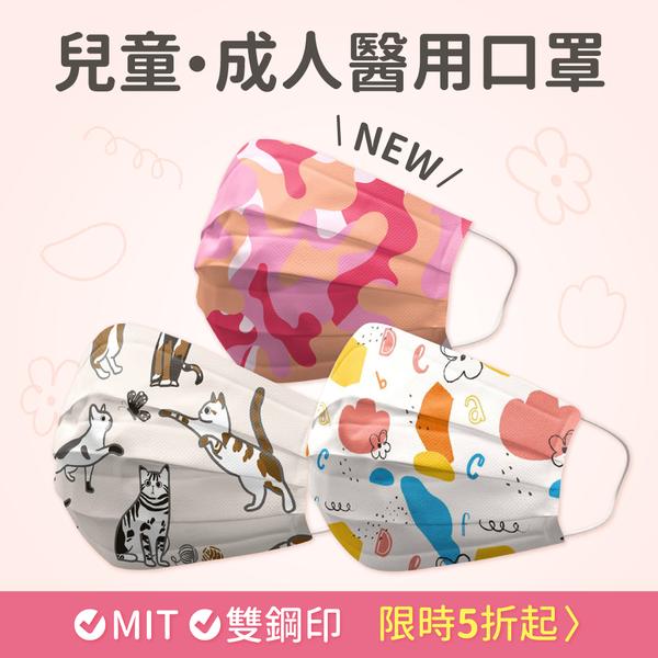 2021新花色!MIT雙鋼印 兒童醫用口罩 善存科技口罩國家隊