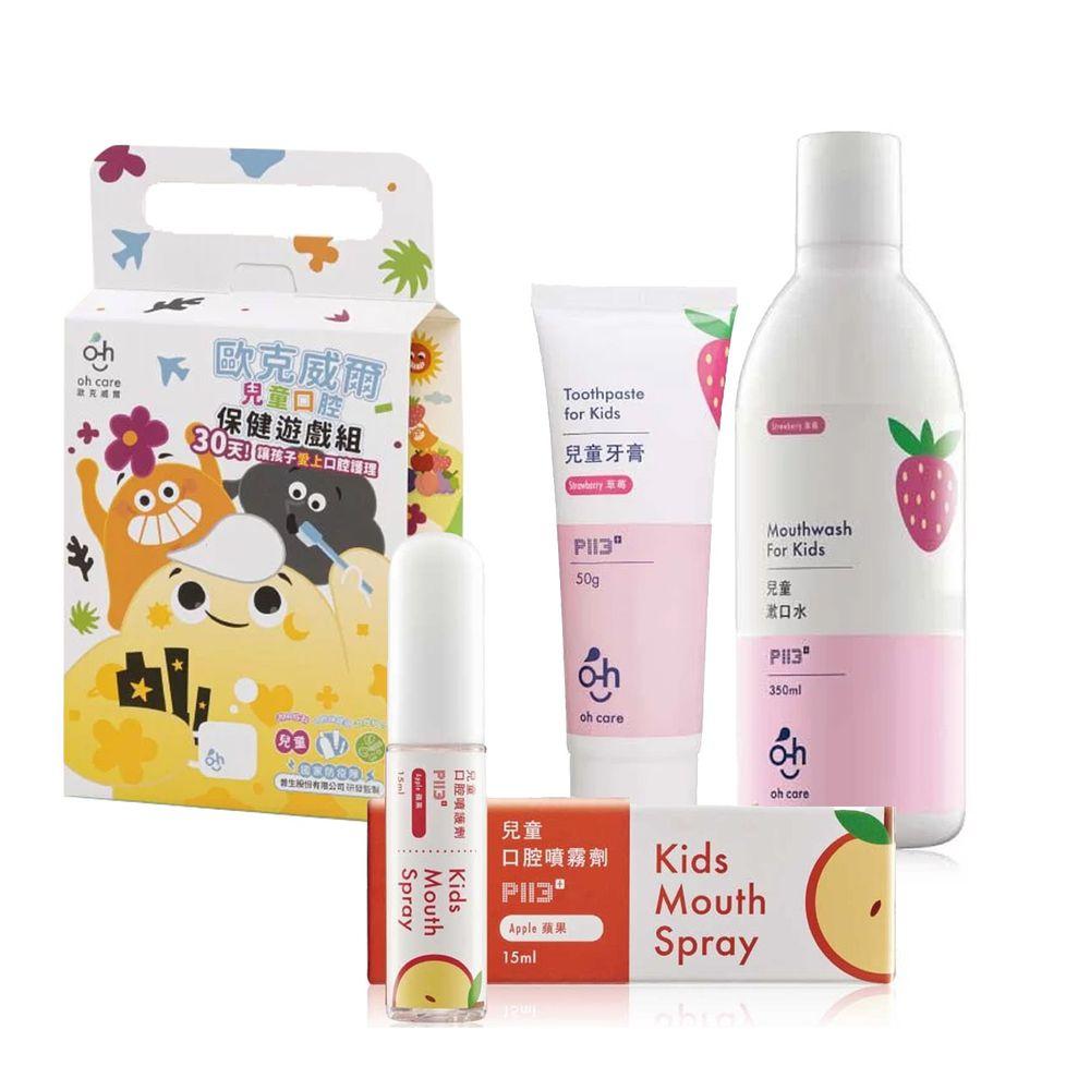 oh care 歐克威爾 - 兒童口腔保健遊戲組-漱口水x1(草莓)、牙膏x1(草莓)、兒童口腔噴霧劑(蘋果)x1
