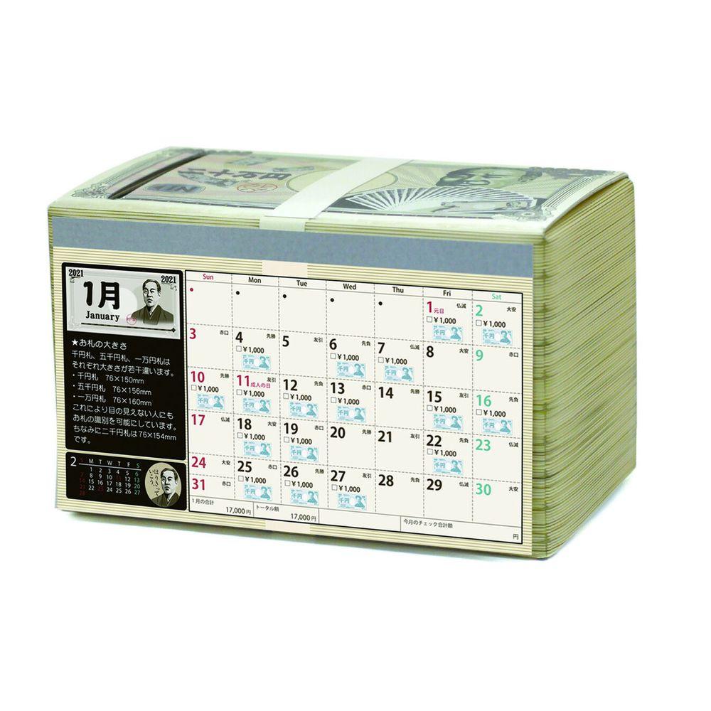 日本代購 - 日本製 2021年 存錢筒月曆-鈔票式(20万円)