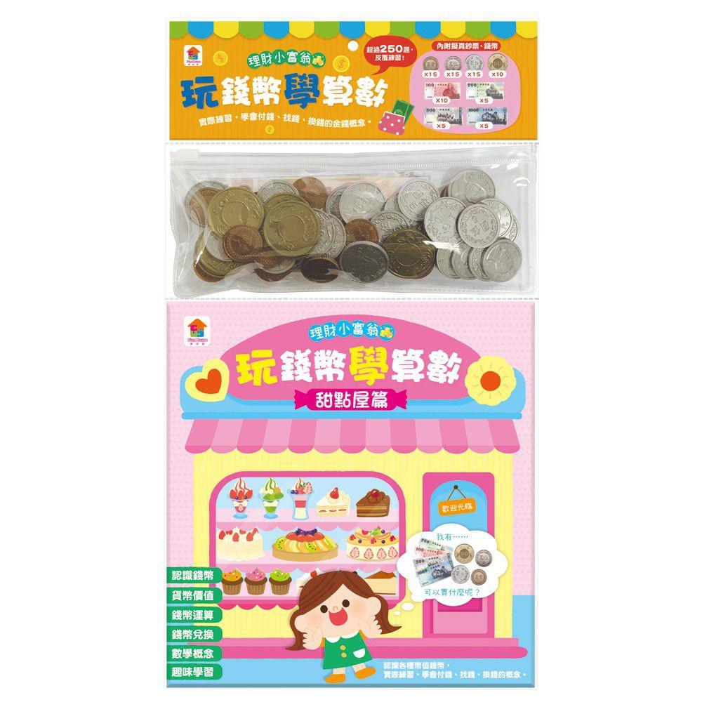 双美生活文創 - 玩錢幣學算數:甜點屋篇-內含1本練習本+4種擬真鈔票+4種擬真錢幣+1個收納夾鍊袋