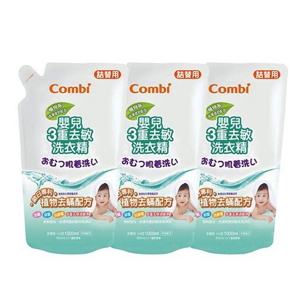 日本 Combi - 嬰兒三重去敏洗衣精-補充包促銷組(3補)-1000mlx3