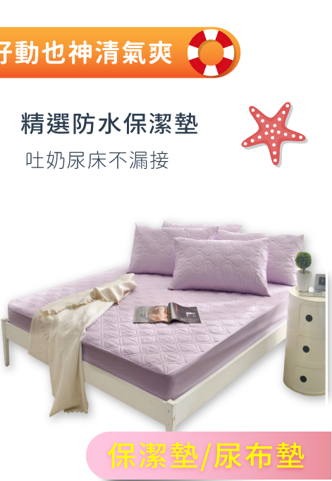 https://mamilove.com.tw/market/category/mattress-pads
