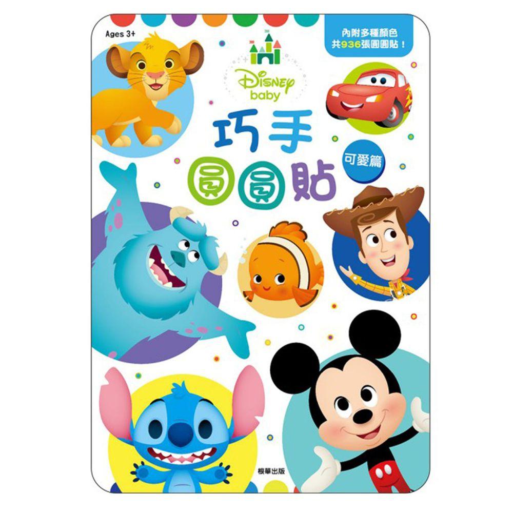 京甫 - Disney Baby 巧手圓圓貼—可愛篇