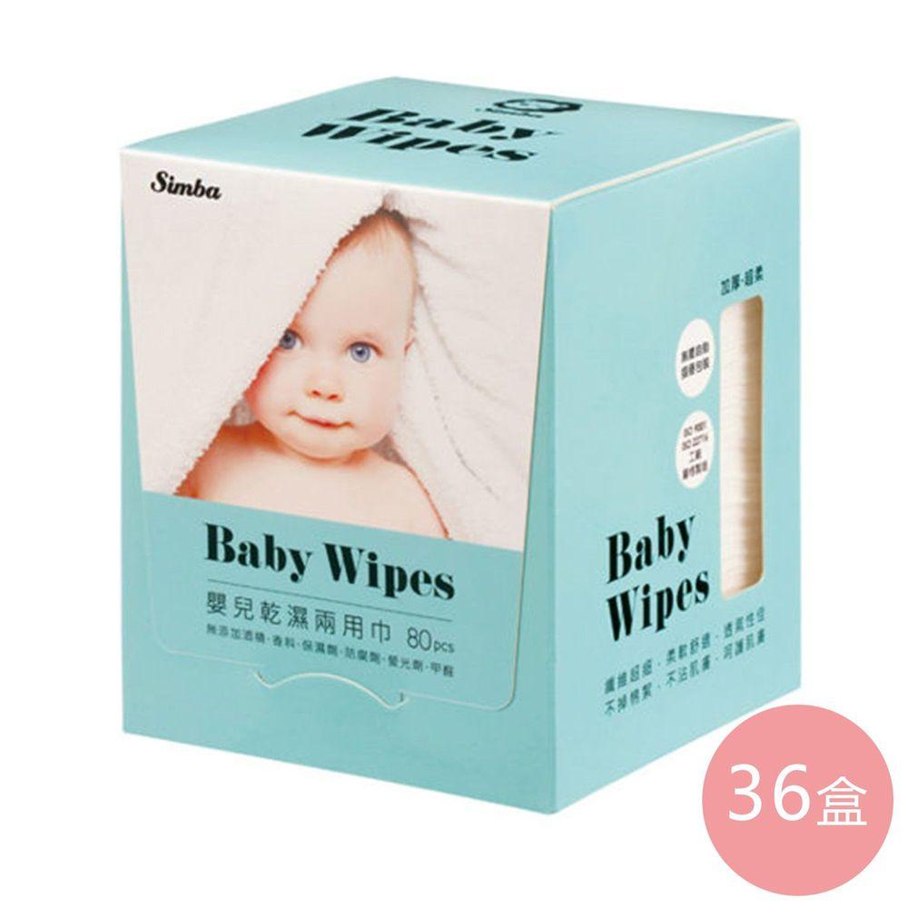 Simba 小獅王辛巴 - 嬰兒乾溼兩用巾-溫暖呵護超值箱購組-藍色-80抽x36盒/箱
