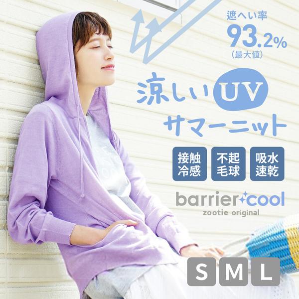 日本 Zootie 涼感防曬外套、洋裝新品上市