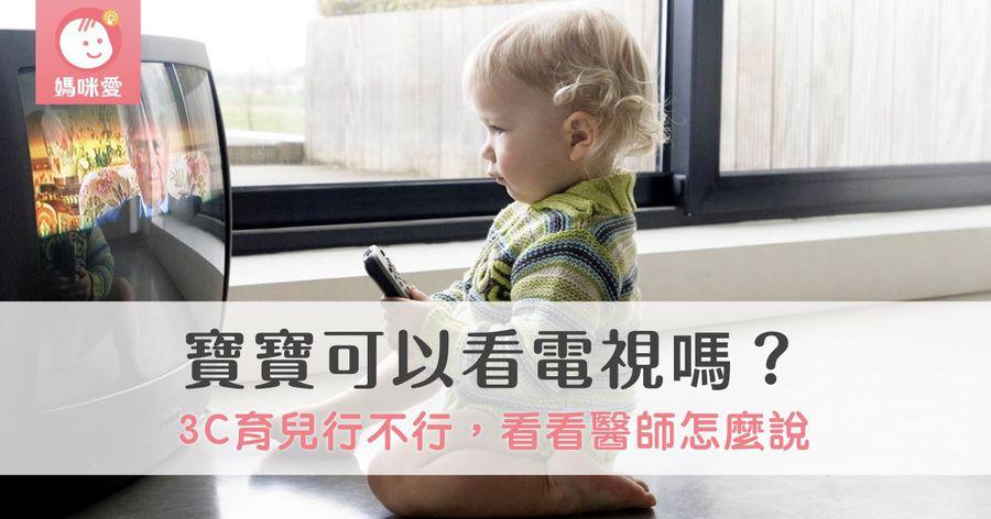 寶寶可以看電視嗎?3C育兒行不行,看看醫師怎麼說