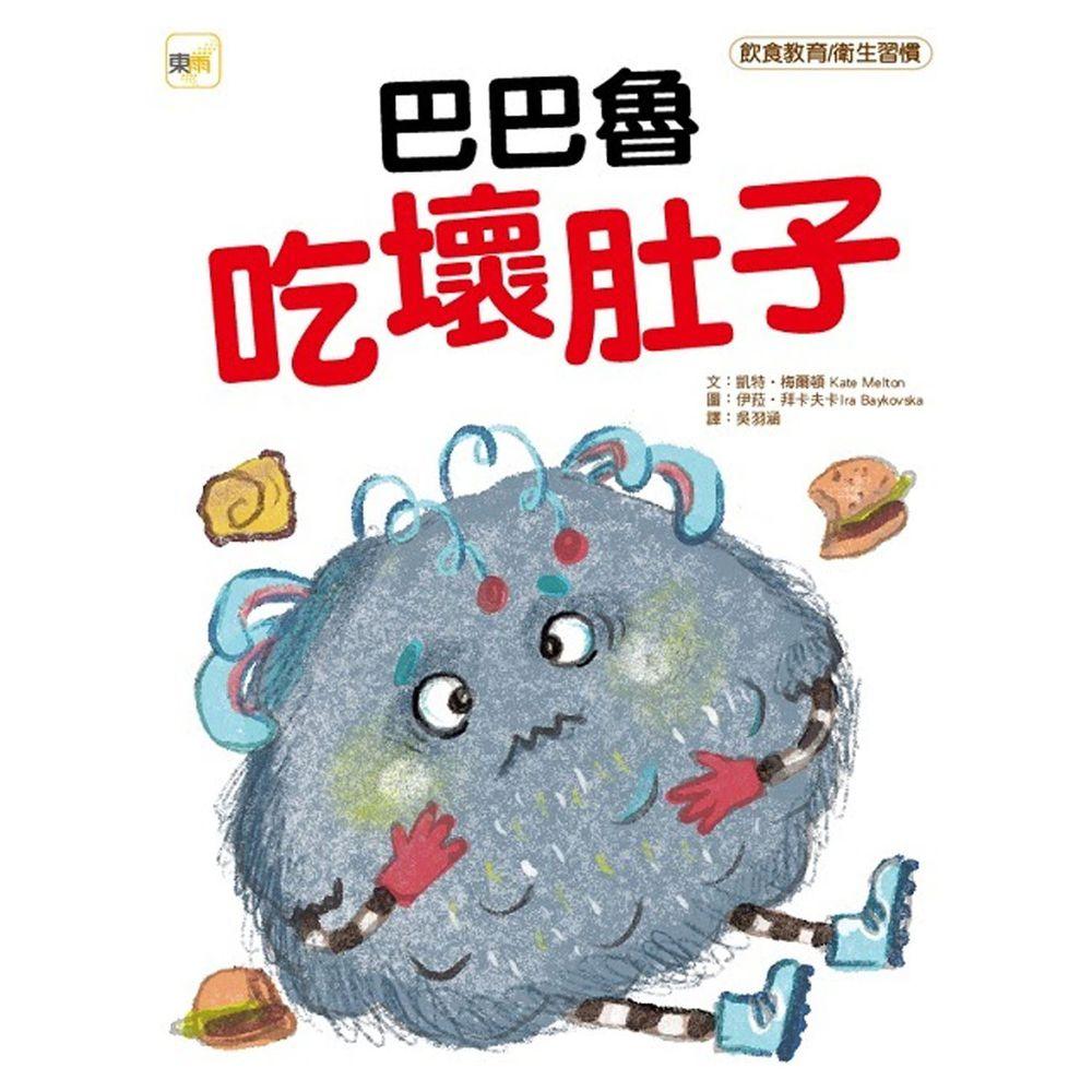 巴巴魯吃壞肚子【品格教育繪本:飲食教育/衛生習慣】
