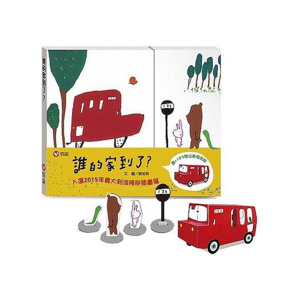 誰的家到了?限定版-1書+公車玩具卡