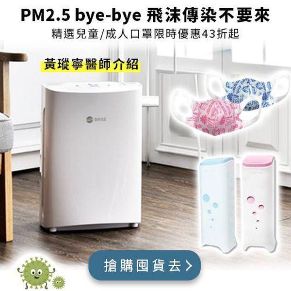 對抗PM2.5!空氣乾淨,病毒、過敏說掰掰~