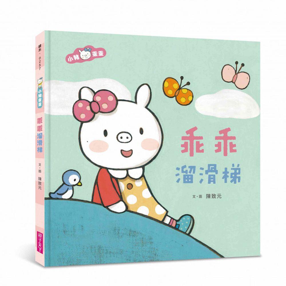 小豬乖乖:乖乖溜滑梯(新版)-國際級繪本作家陳致元《華盛頓郵報》讚譽
