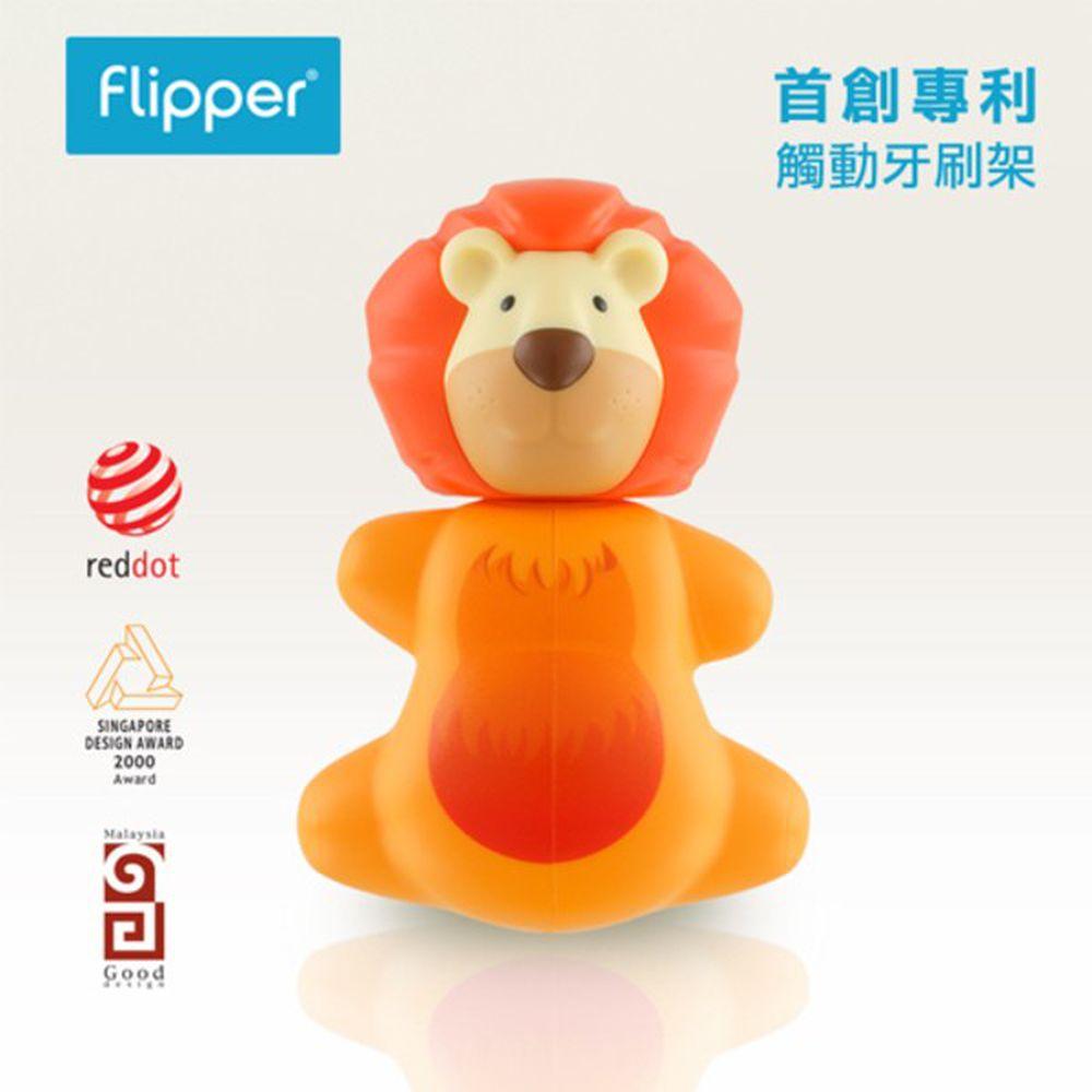 Flipper - 專利輕觸開關牙刷架-趣味動物-獅子