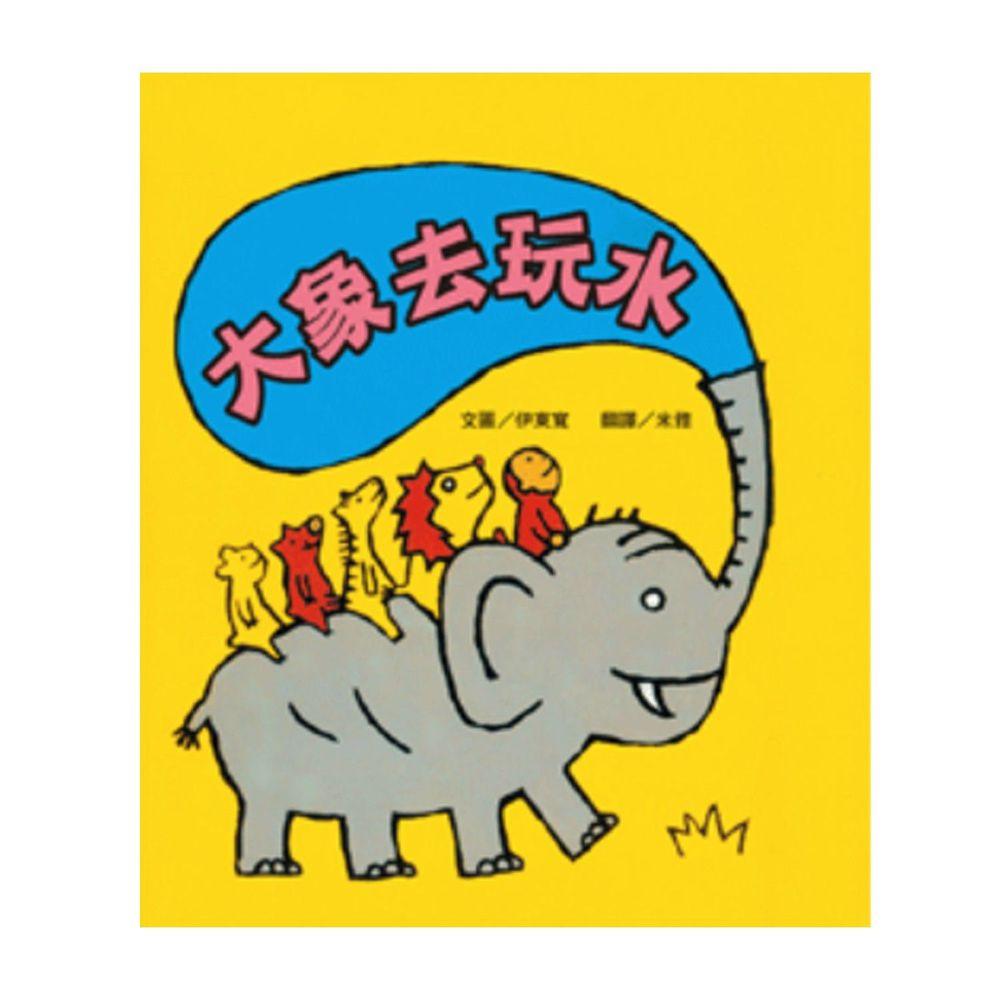 大象去玩水-精裝