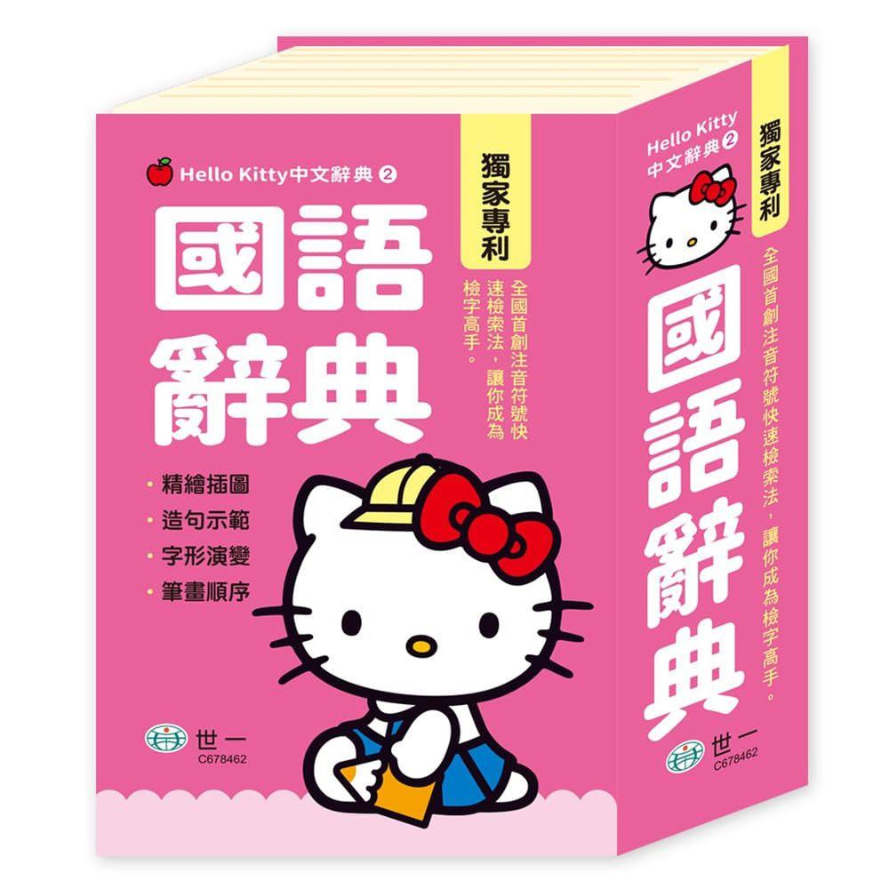 Hello Kitty國語辭典(50K)