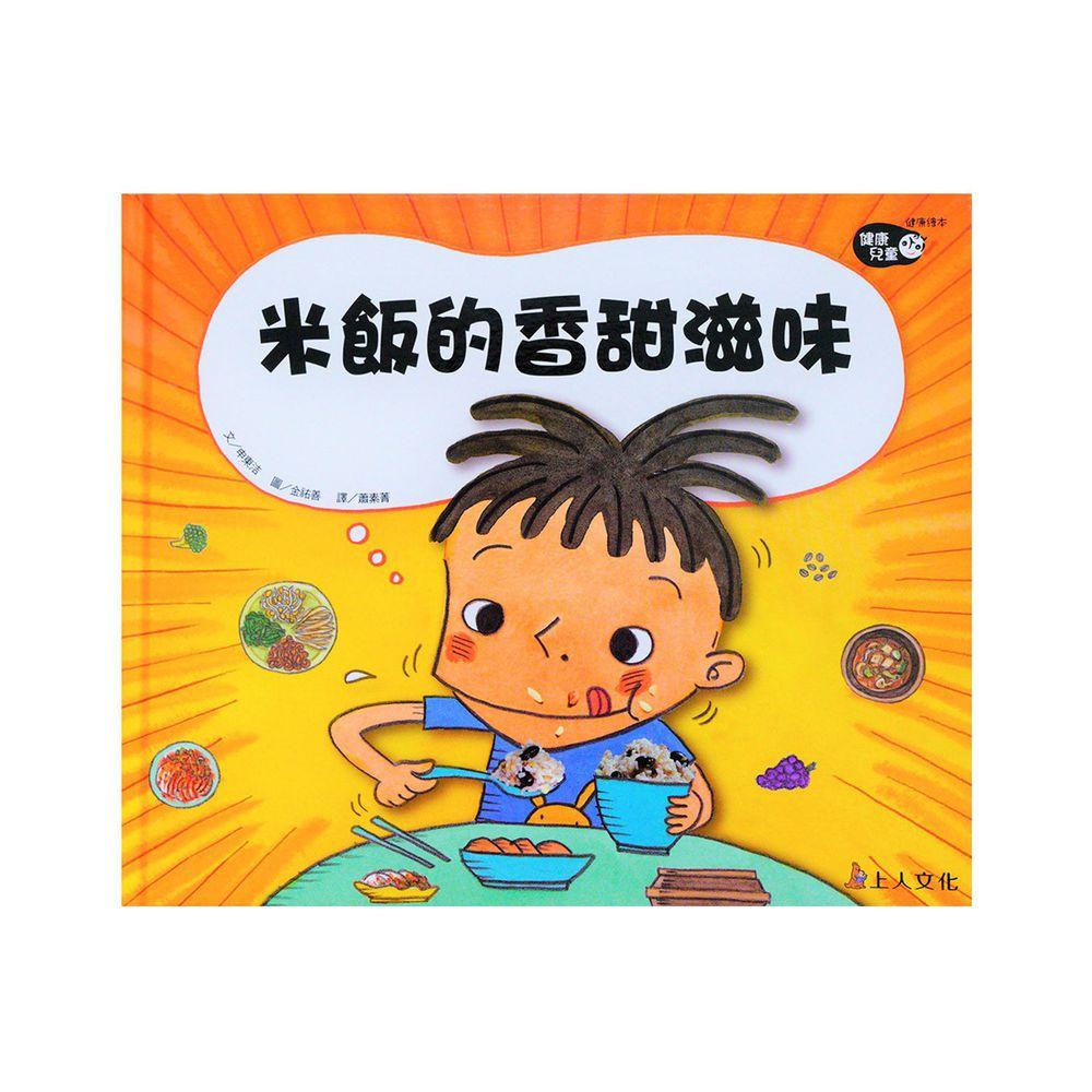 健康兒童繪本-米飯的香甜滋味