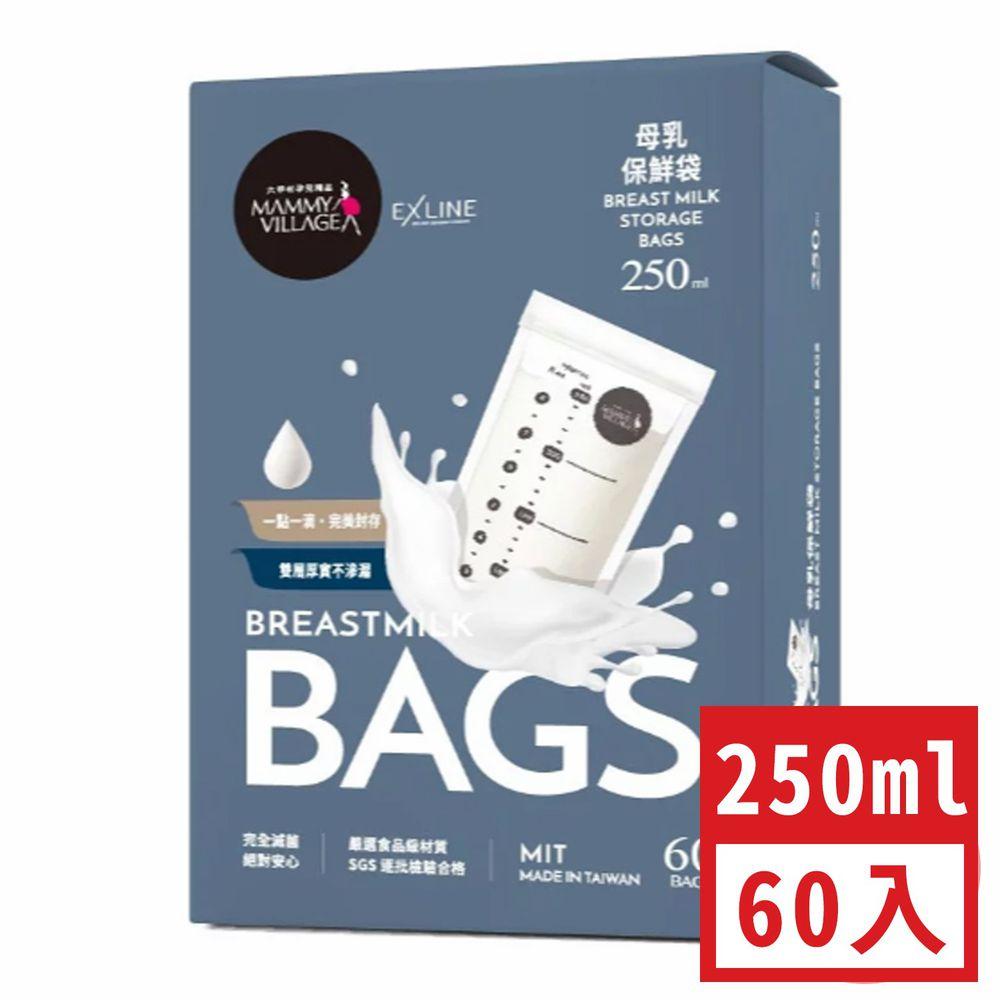 六甲村 Mammy Village - 母乳保鮮袋-250ml/60入