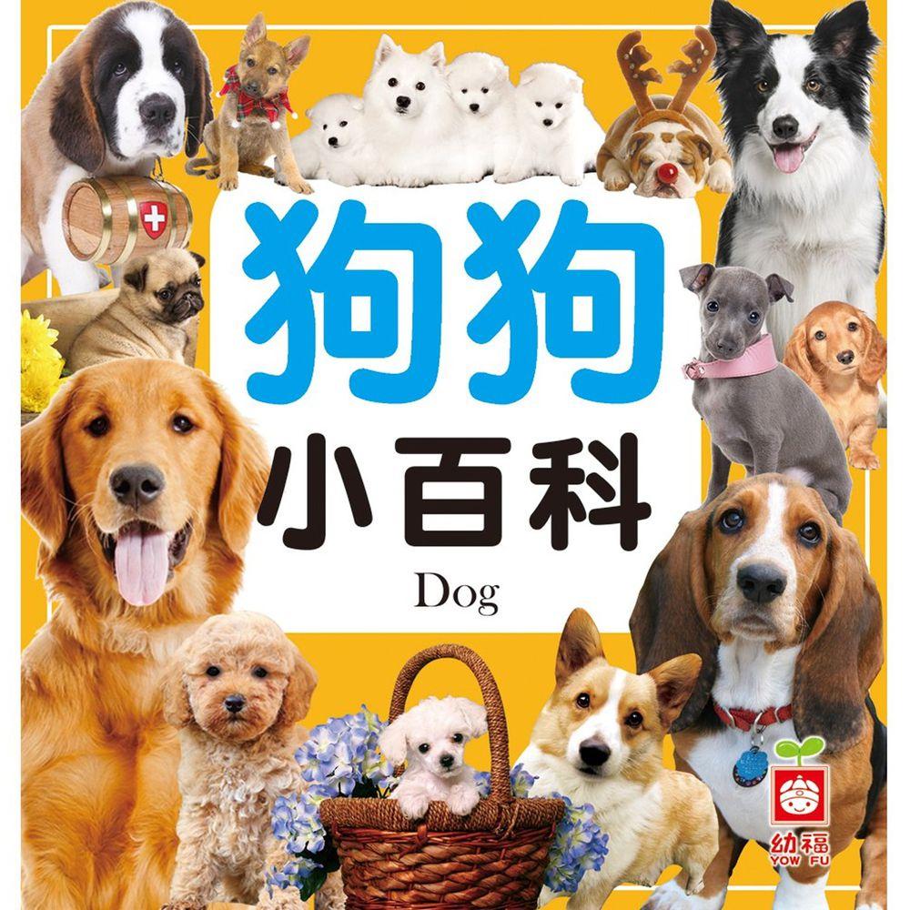 狗狗小百科(全新小百科 正方形)