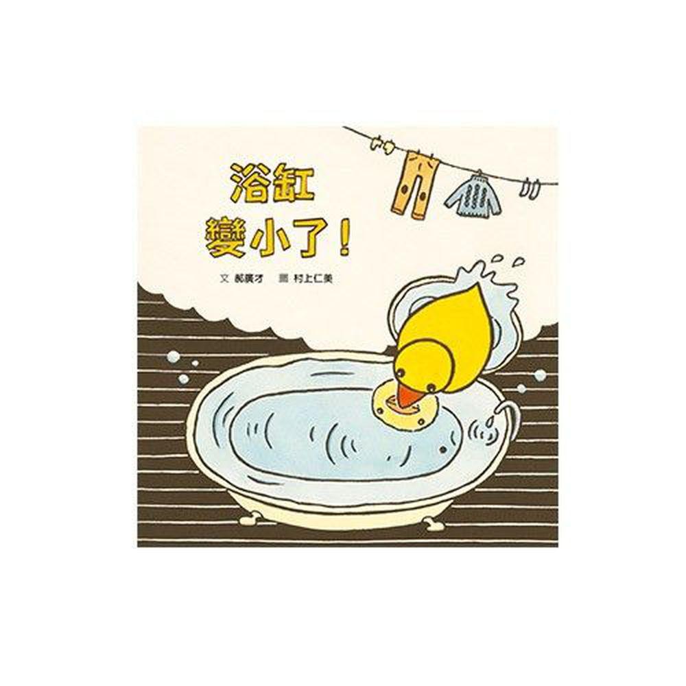 浴缸變小了!