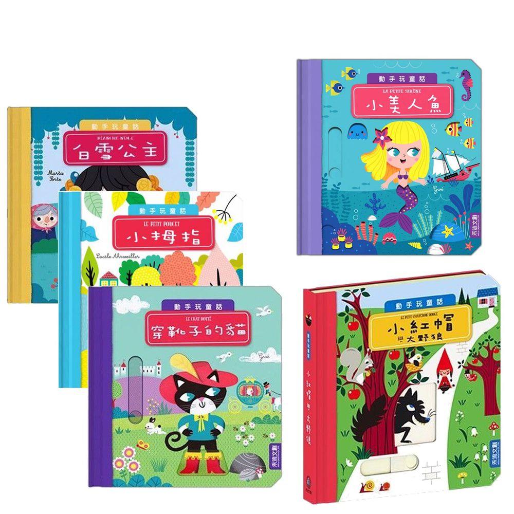 禾流文創 - 經典童話動手玩5一套-小紅帽與大野狼+白雪公主+小拇指+小美人魚+穿靴子的貓