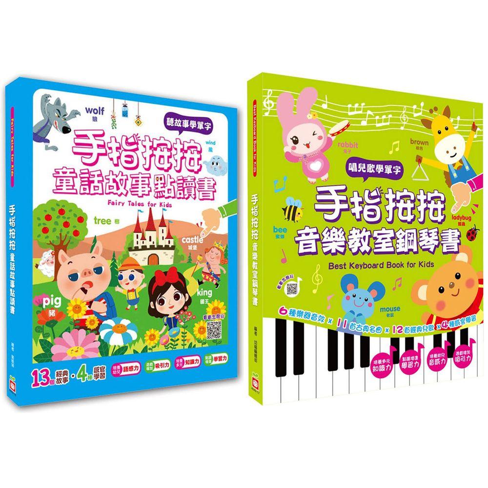 幼福文化 - 【2本合購】手指按按童話故事點讀書+手指按按音樂教室鋼琴書