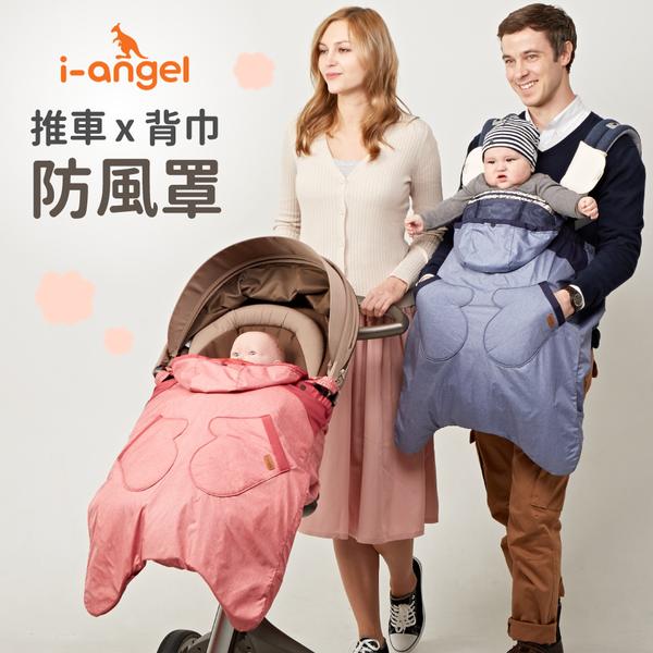 推車、背巾防風罩!四季皆可用【i-angel】100%韓國製