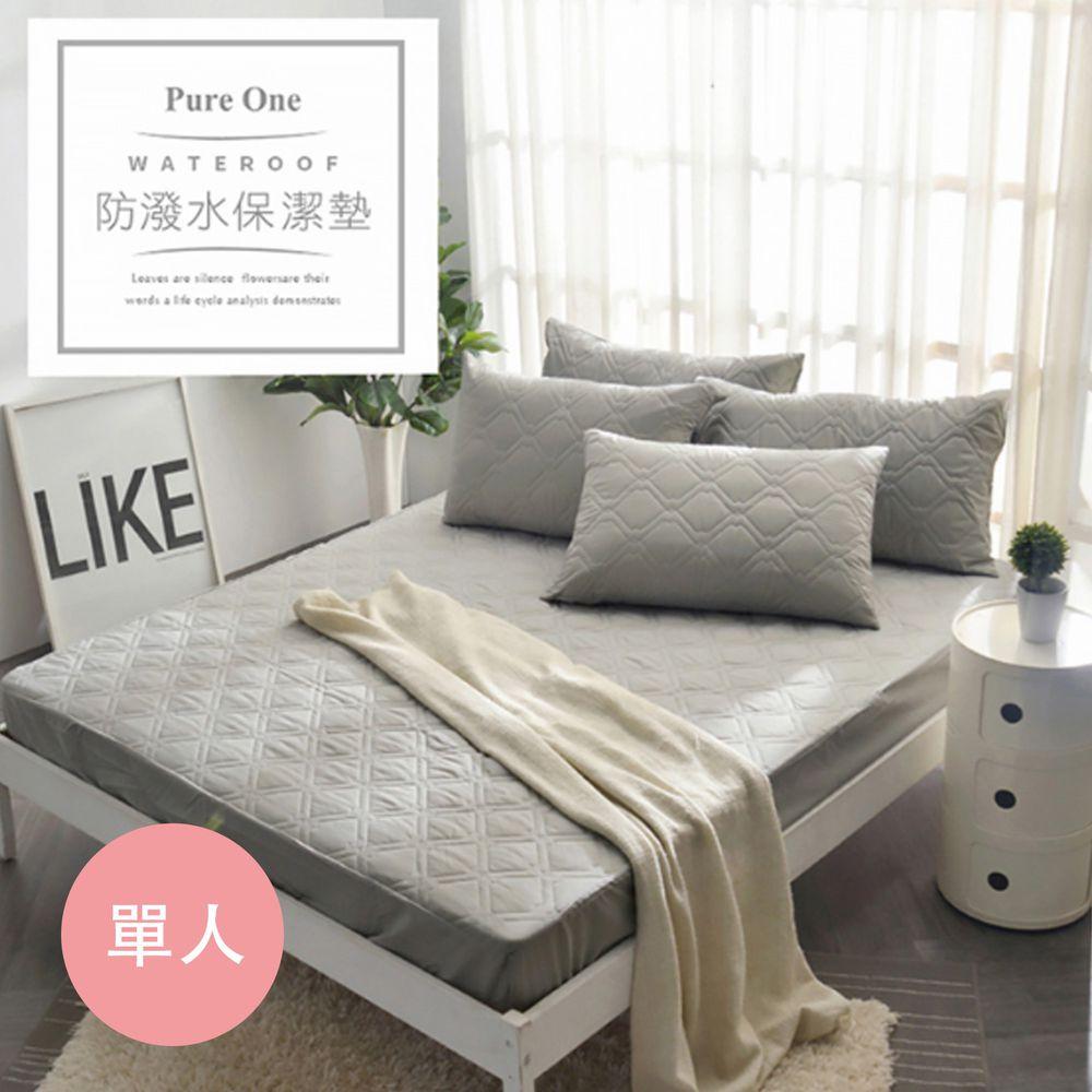 PureOne - 採用3M防潑水技術 床包式保潔墊-個性鐵灰-單人床包保潔墊