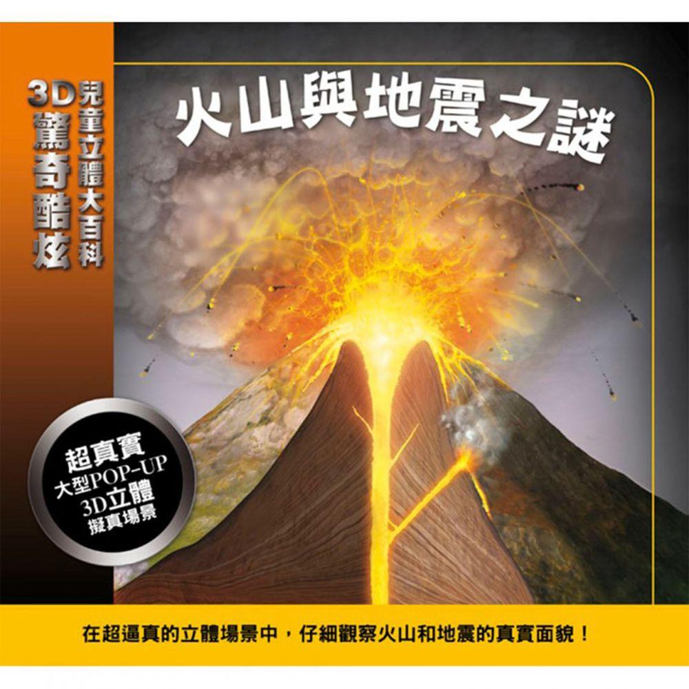 3D驚奇酷炫兒童立體大百科-火山與地震之謎