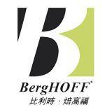 品牌比利時 Berghoff推薦