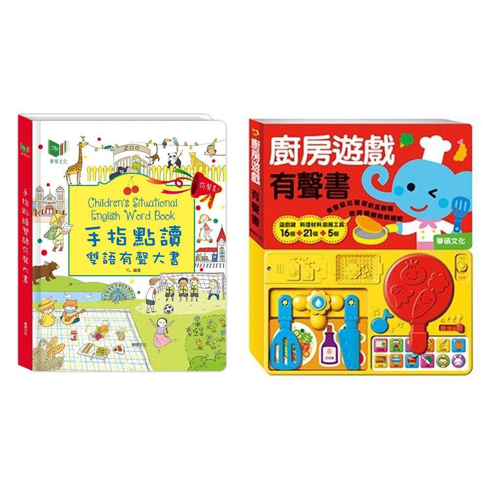 華碩文化 - 手指點讀雙語有聲大書+廚房遊戲有聲書