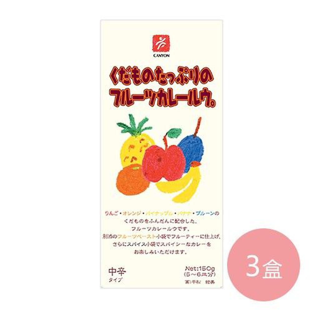日本 CANYON - 水果口味咖哩塊 三盒組-150g/盒*3