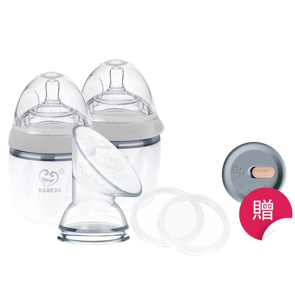 紐西蘭 HaaKaa - 第三代專利多功能哺乳系列-第三代多功能哺餵基礎款3 in 1-贈防漏小灰蓋-銀灰色