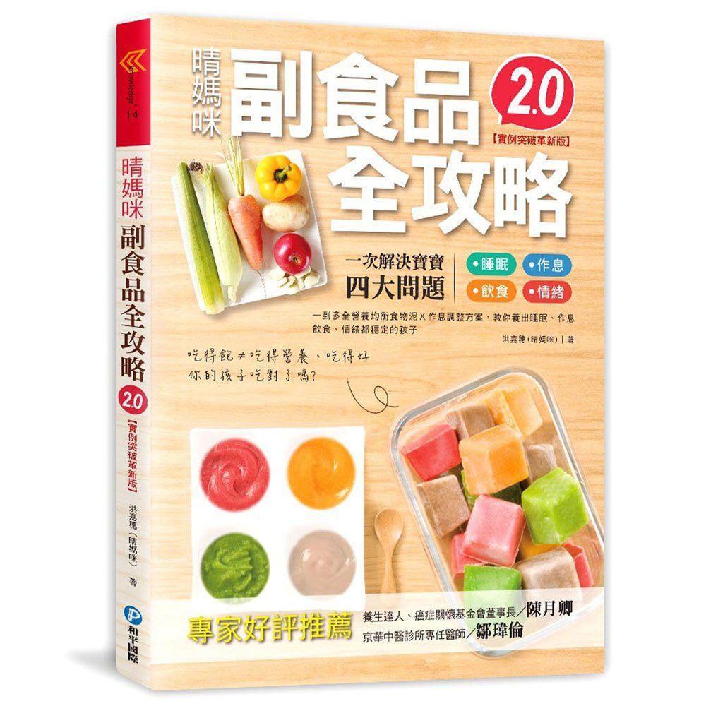 晴媽咪副食品全攻略【實例突破革新版2.0】