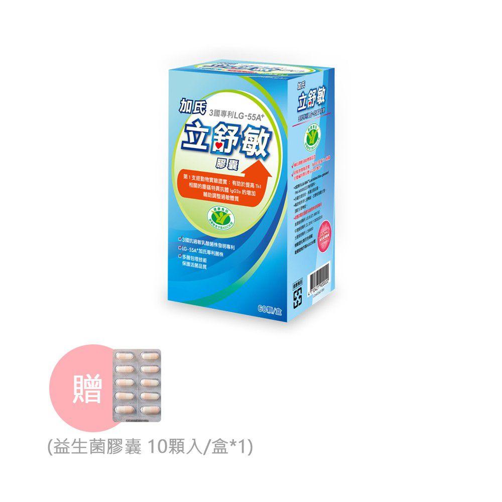 加氏立舒敏 - 國家健字號認證-調整塵螨過敏特異抗體 益生菌膠囊-60顆入/盒 + 10入