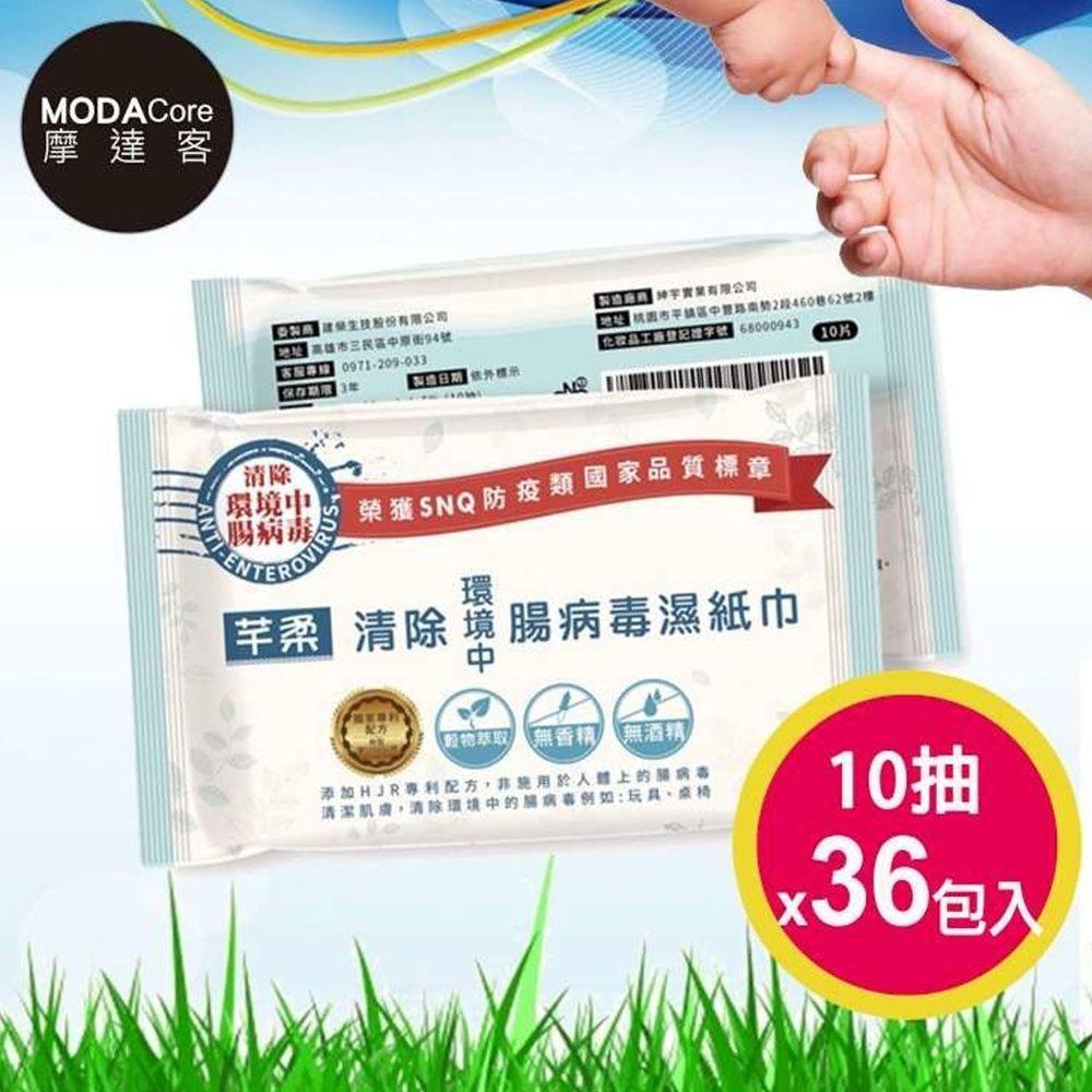 芊柔 - 清除腸病毒濕紙巾-(10抽隨身包)*36包