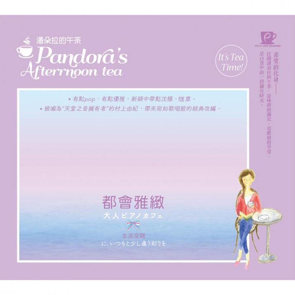 金革唱片 Jingo Records - 潘朵拉的午茶I-都會雅緻