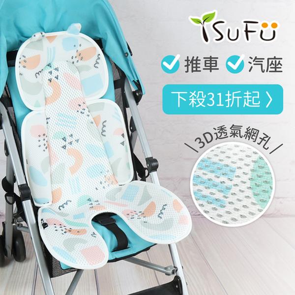 舒福家居 iSuFu 3D Airmesh 透氣墊、嬰兒床墊