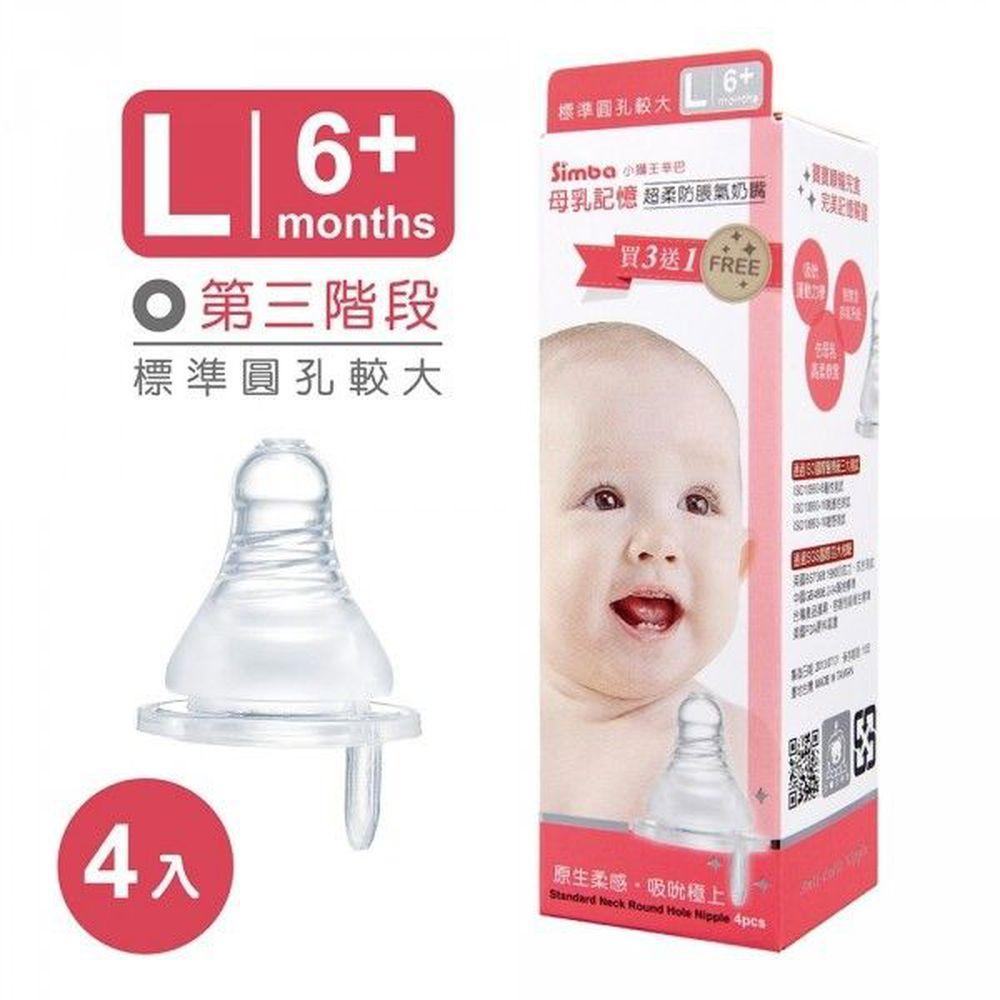 Simba 小獅王辛巴 - 超柔防脹氣標準圓孔奶嘴 (L(較大))-4入/組