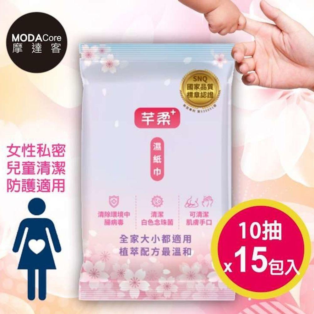 芊柔 - PLUS清除腸病毒+抗白色念珠菌濕紙巾-隨身包10抽*15包入