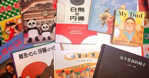 說故事是愛的魔法,故事書讓孩子更會說話