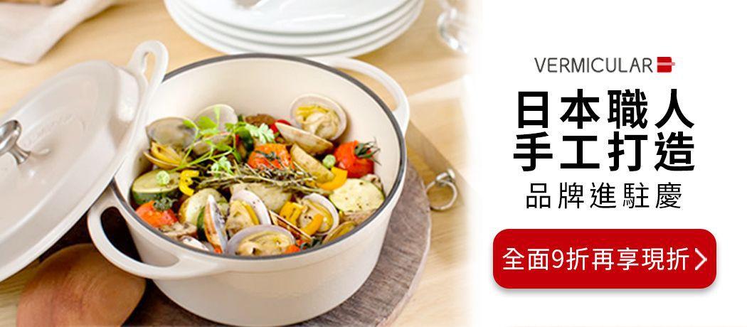 職人打造!日本Vermicular琺瑯鑄鐵鍋進駐優惠中