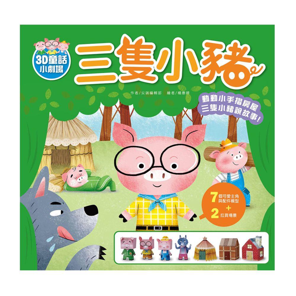 【3D童話小劇場】三隻小豬:動手做模型X啟發創造力遊戲書(內附7款紙模型)