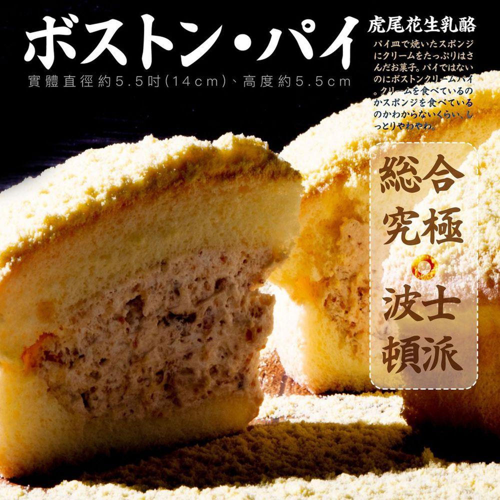 山田村一 - 虎尾花生乳酪波士頓派(規格:184g 5.5吋)