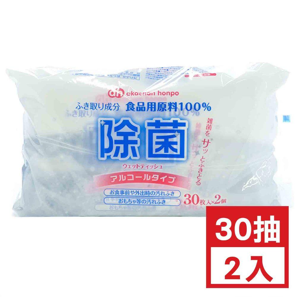 akachan honpo - 除菌濕紙巾含酒精-30張2包